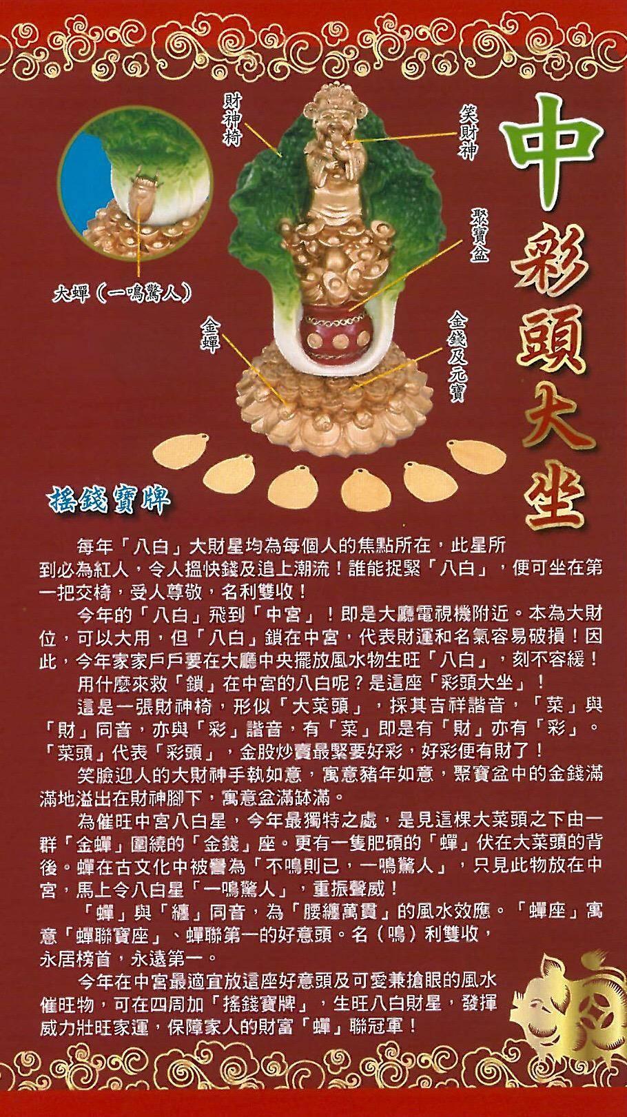 2019中宮-彩頭大坐.八白(正財)(另購搖錢寶牌)  2019008