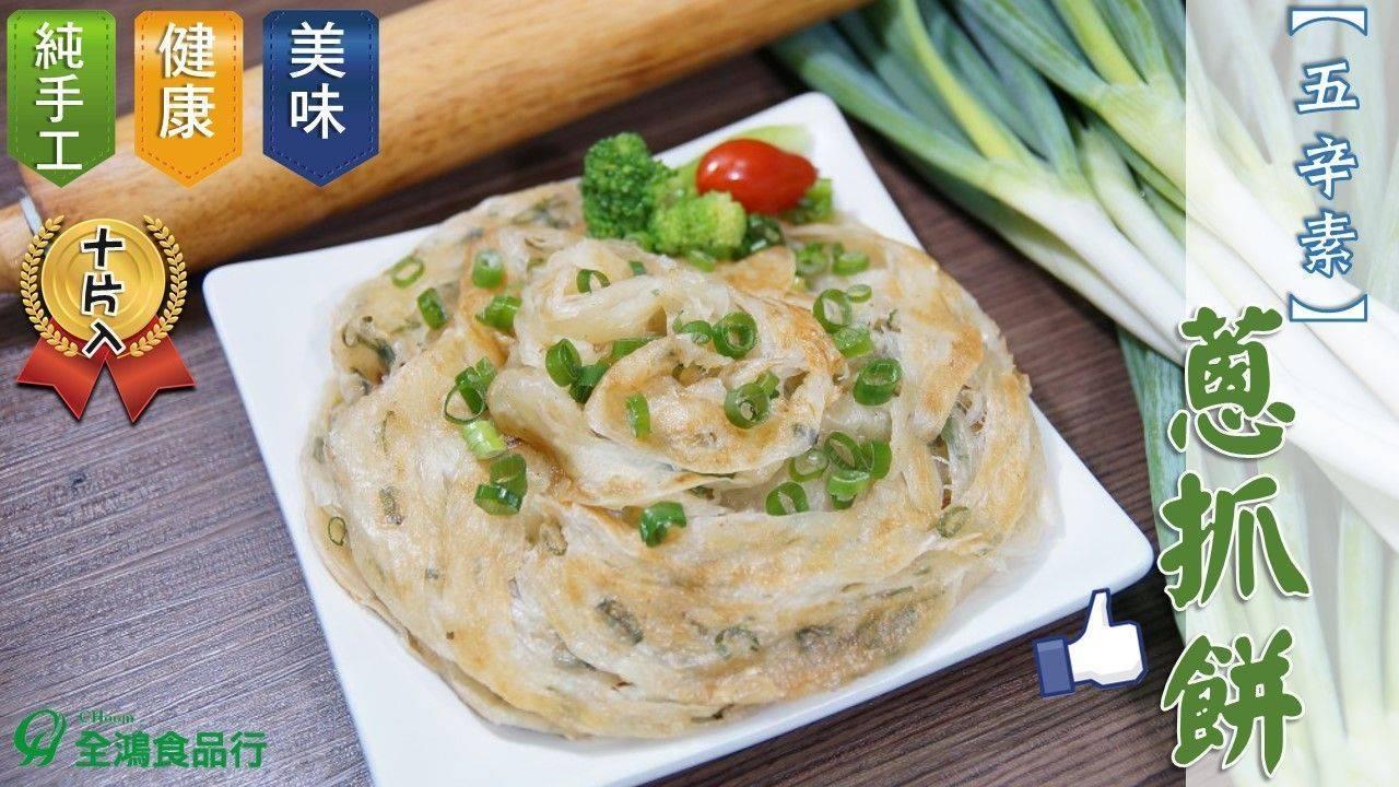 【五辛素】蔥抓餅 (10片入)
