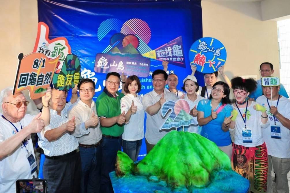 歡慶龜山島開放觀光20周年  林佳龍部長與老龜友登島慶生【影音新聞】