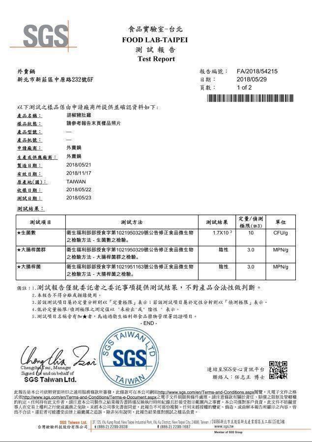 外賣鍋SGS生箘報告-胡椒豬肚雞鍋