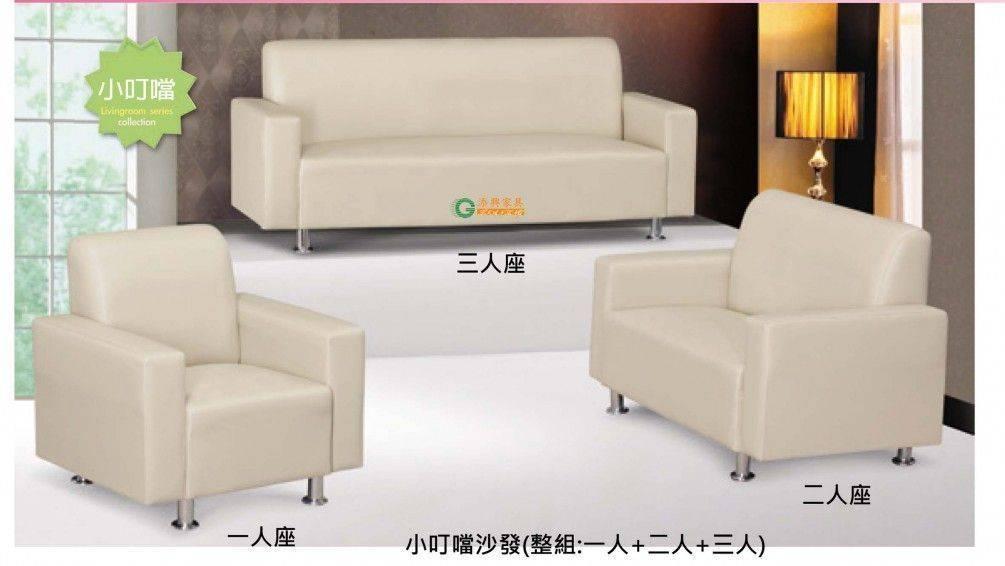 中和永和家具 H282-1 小叮噹沙發(整組) 另售 紅色 ~ 大台北區滿5千免運