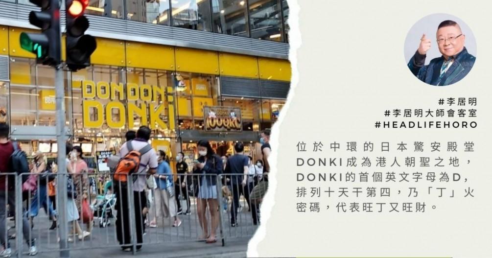 九運風水新思維由DONKI說起--李居明