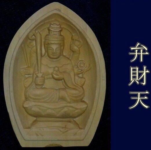 懷中佛 弁財天 財神(日本輸入品)