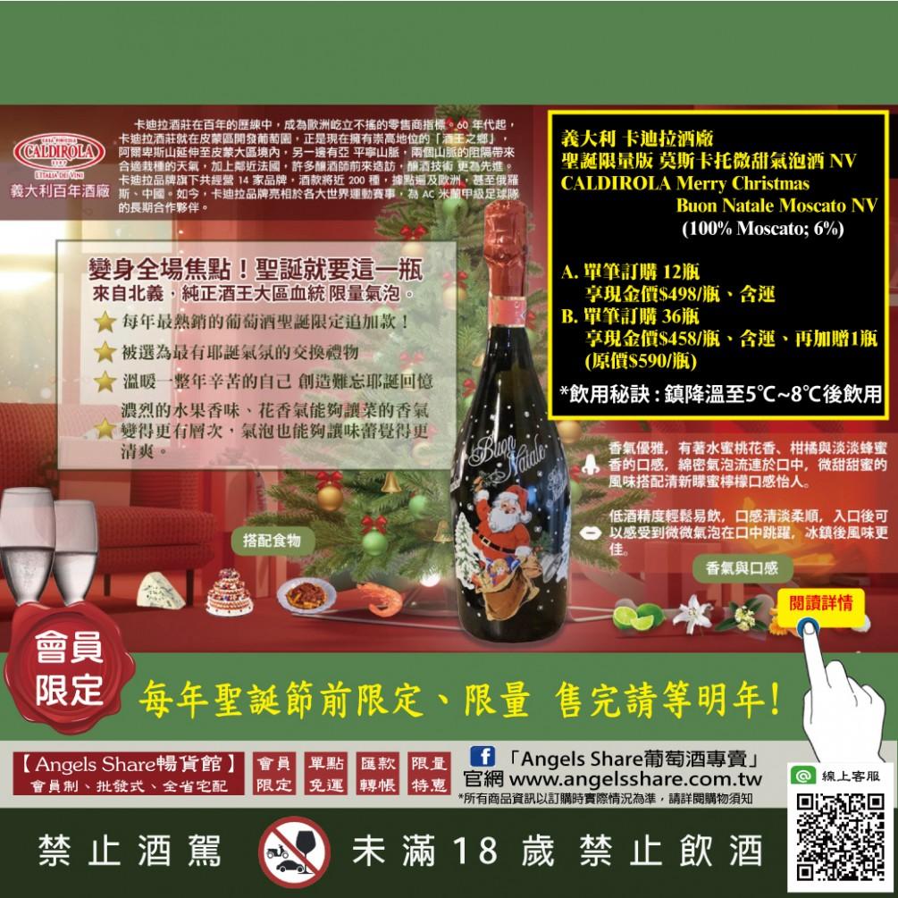 【聖誕就要這一瓶】每年熱銷氣泡酒、聖誕節前限定!