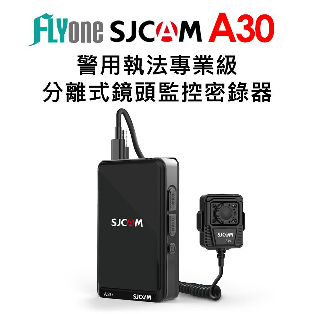(官網限量活動)FLYone SJCAM A30 內建64GB 警用執法專業級 分離式監控密錄器