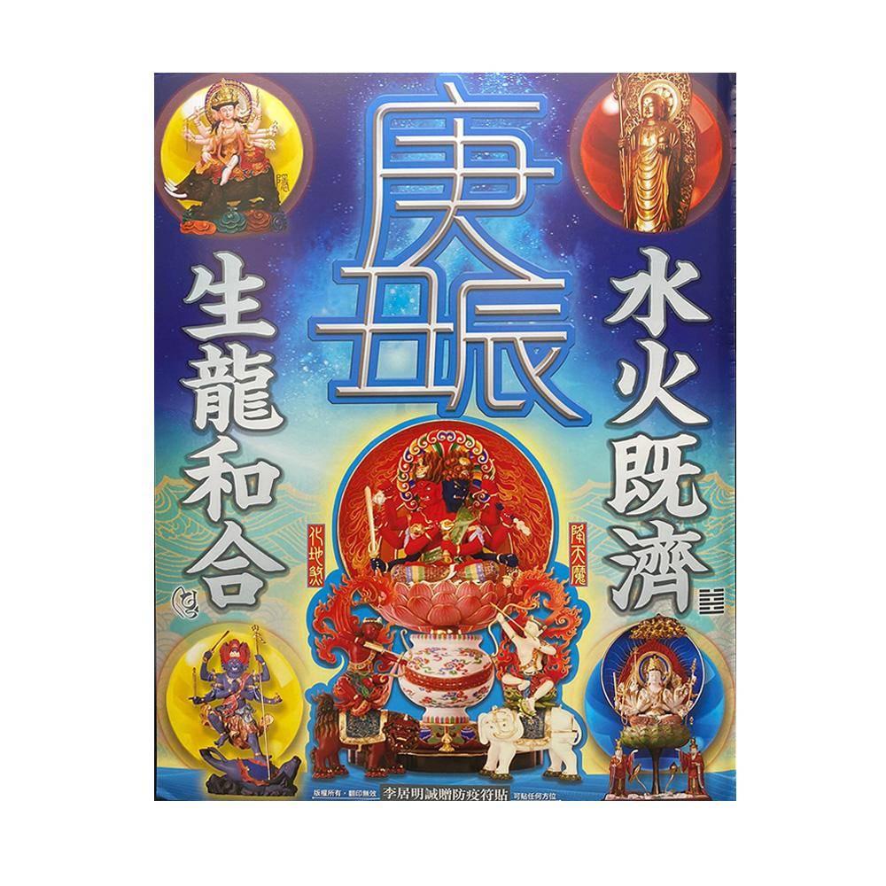 2021辛丑年《李居明攻守通勝月曆》正式發售