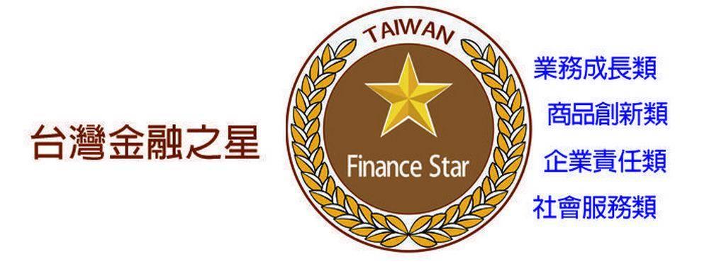2020(第六屆)台灣金融之星公司獎項已經開放報名