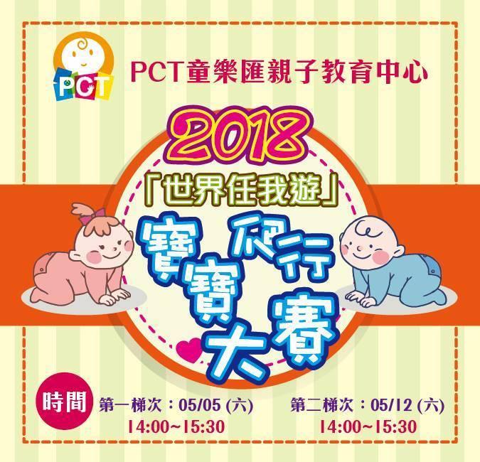 本會 附設 PCT 童樂匯舉辦寶寶爬行競賽(第一梯次)5月5日   (第二梯次)5月12日