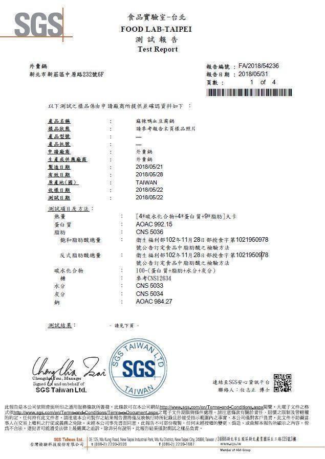 外賣鍋SGS八大營養報告-麻辣鴨血豆腐鍋