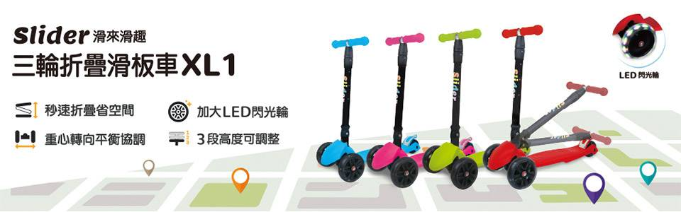 Slider折疊滑板車XL1--折疊+調整高度小技巧