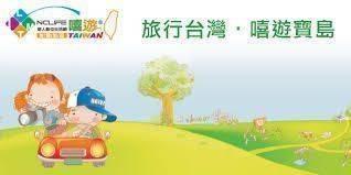 竹北  嘻遊網