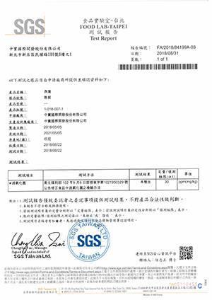 「過氧化氫」未檢出-SGS檢測報告