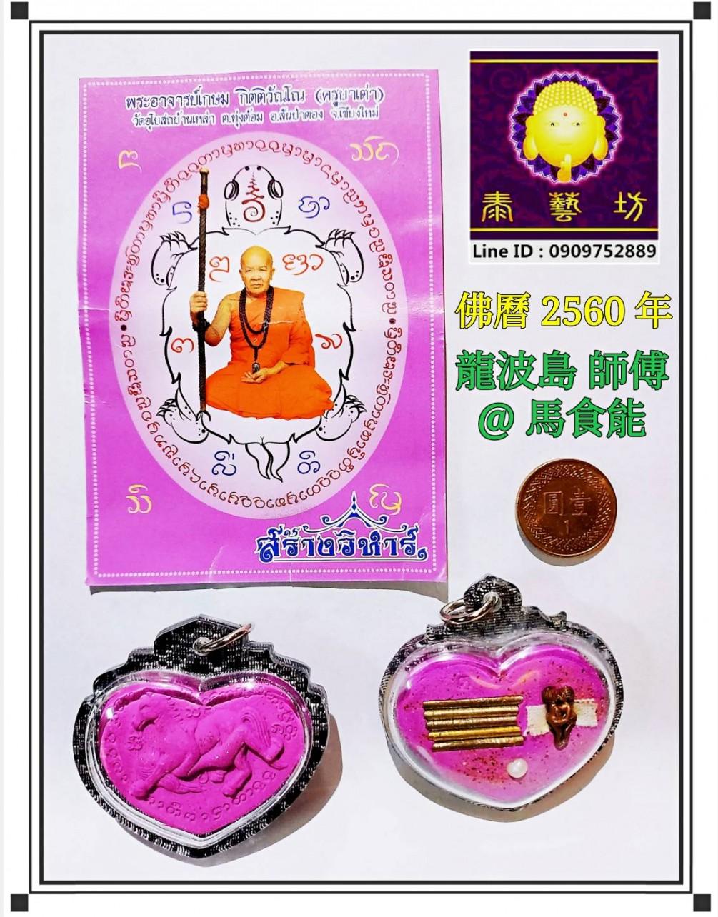 泰北製作人緣聖物最為著名的{ #龍波島 師傅 } 力量高強 / 顯著的{ 馬食能 } 讓我們的感情生活一帆風順 !