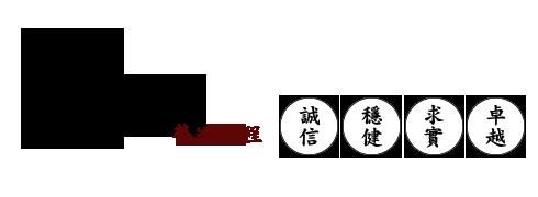 珠江營造工程股份有限公司