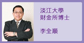 李全順 : 2021-9月全球經濟趨勢追蹤與預測 -【菅義偉將卸任首相、日政經將何去何從】