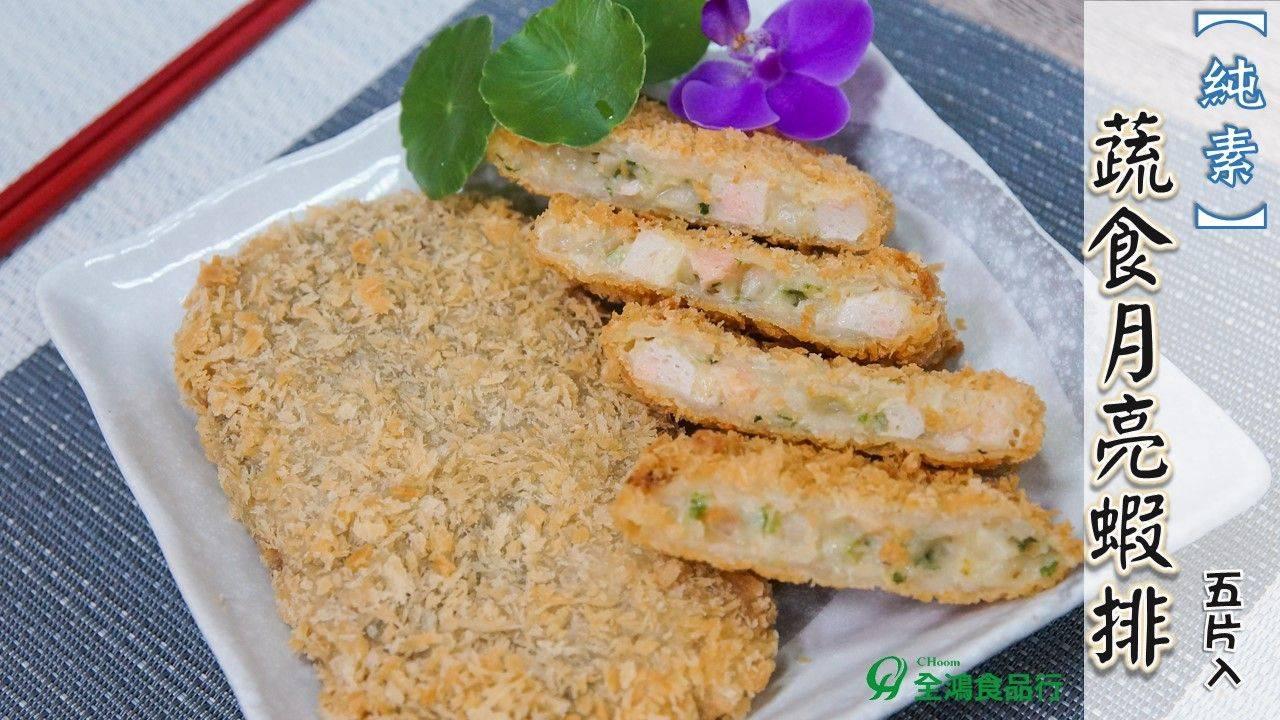 【純素】蔬食月亮蝦排(5片入)