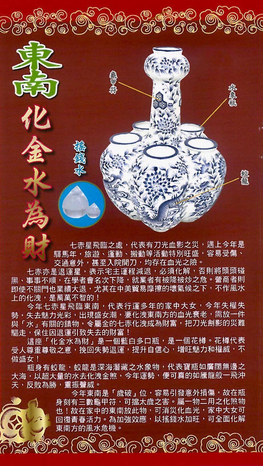 2019東南-化金水為財.七赤(退運 保運)(另購搖錢水) 2019007