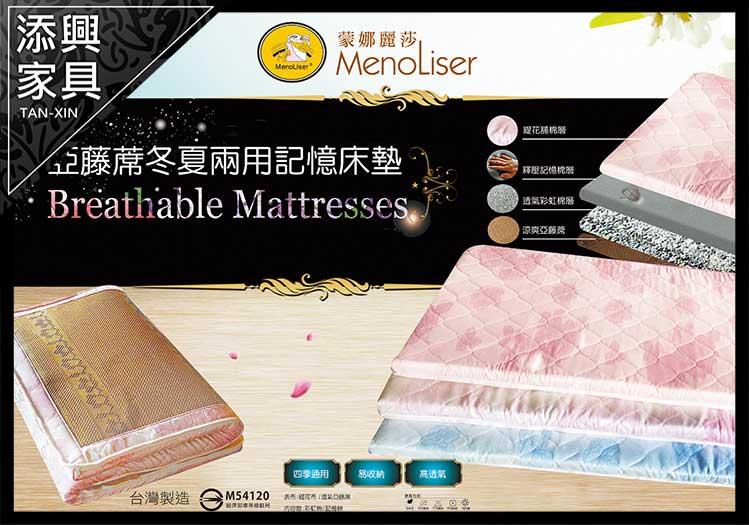 【床墊】 【添興家具】 D82-1 2英吋矽膠聚合床墊3.5尺 大台北地區滿5千免運