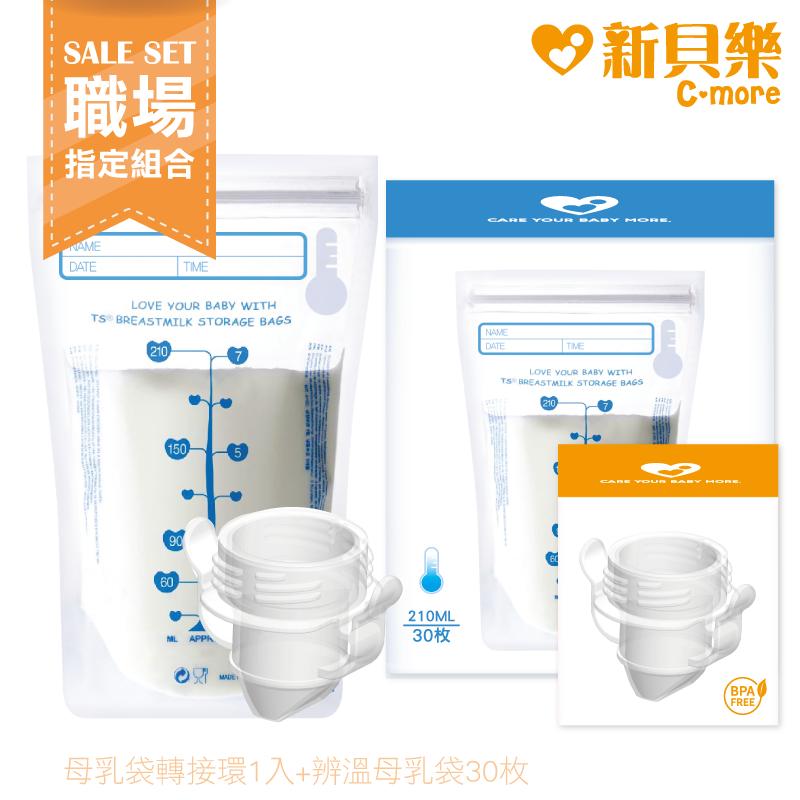 【職場必備】母乳袋轉接環+辨溫母乳儲存袋210ml(30枚)