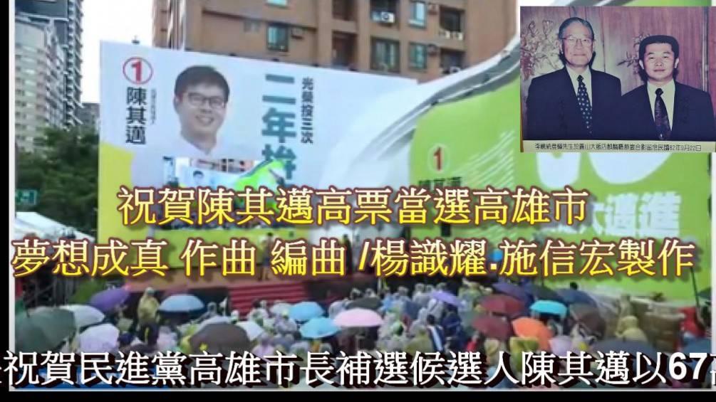 陳其邁高票當選高雄市長夢想成真