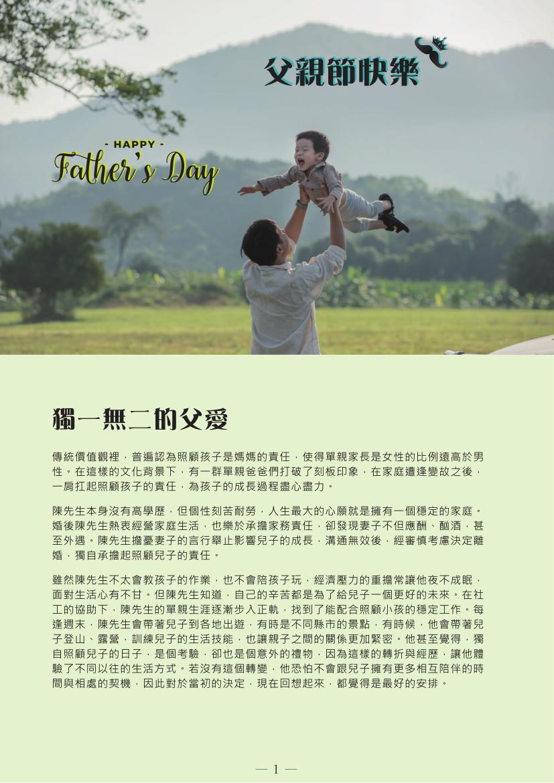 父親節特刊:獨一無二的父愛