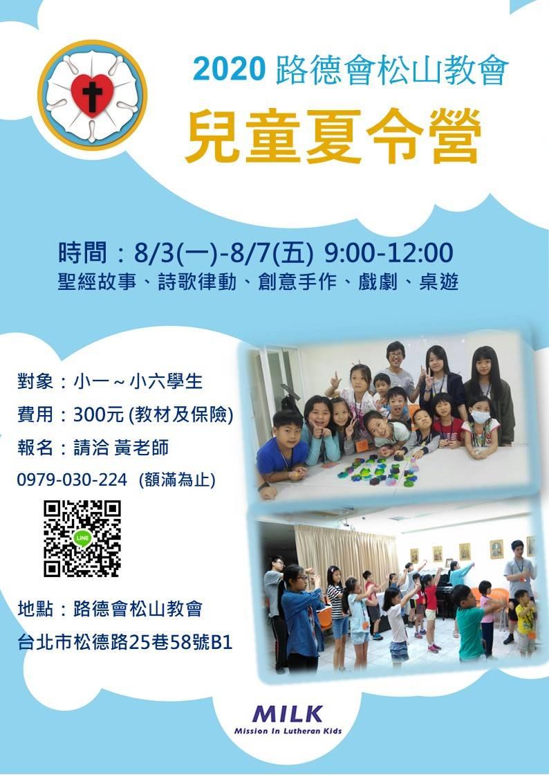 本會 各地區教會暑期兒童營隊活動