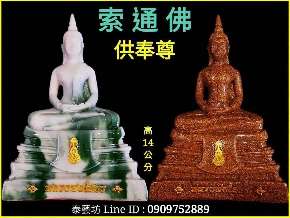 泰國著名的 { #索通佛 - 供奉尊 } 又稱為 【 #心想事成佛 】 是泰國民眾心中 { 成願力 } 超高的守護神