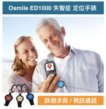 Osmile ED1000 輔具款 GPS/SOS 失智老人定位錶 伸縮鑰匙圈款