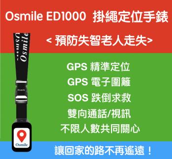 Osmile ED1000 (失智老人 阿茲海默症 GPS定位掛繩手錶)輔具款