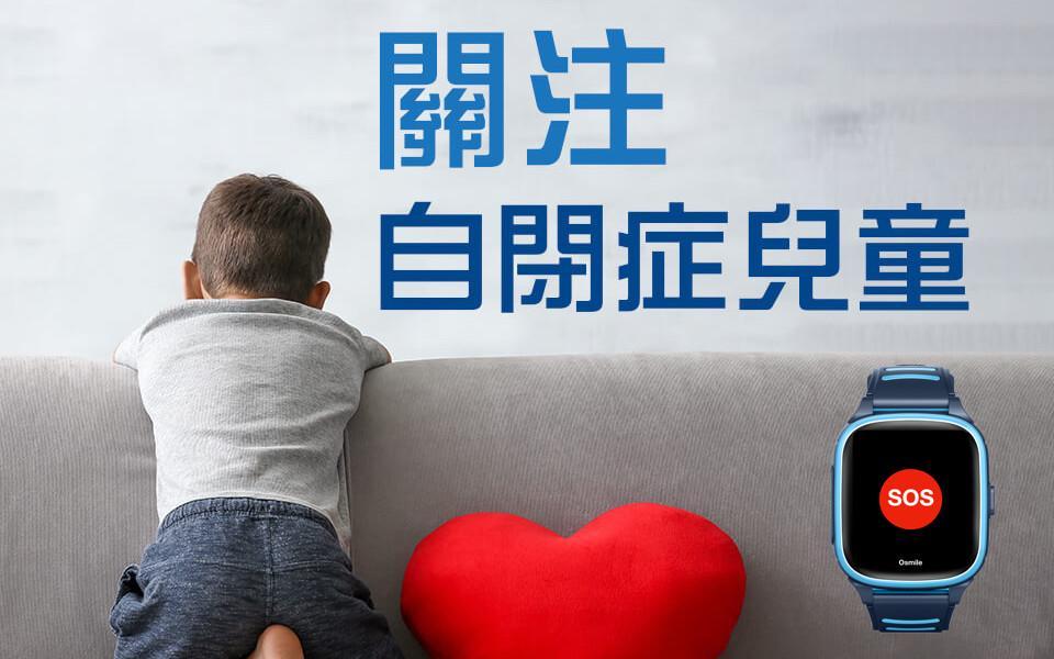 何謂自閉症?| What is Autism?