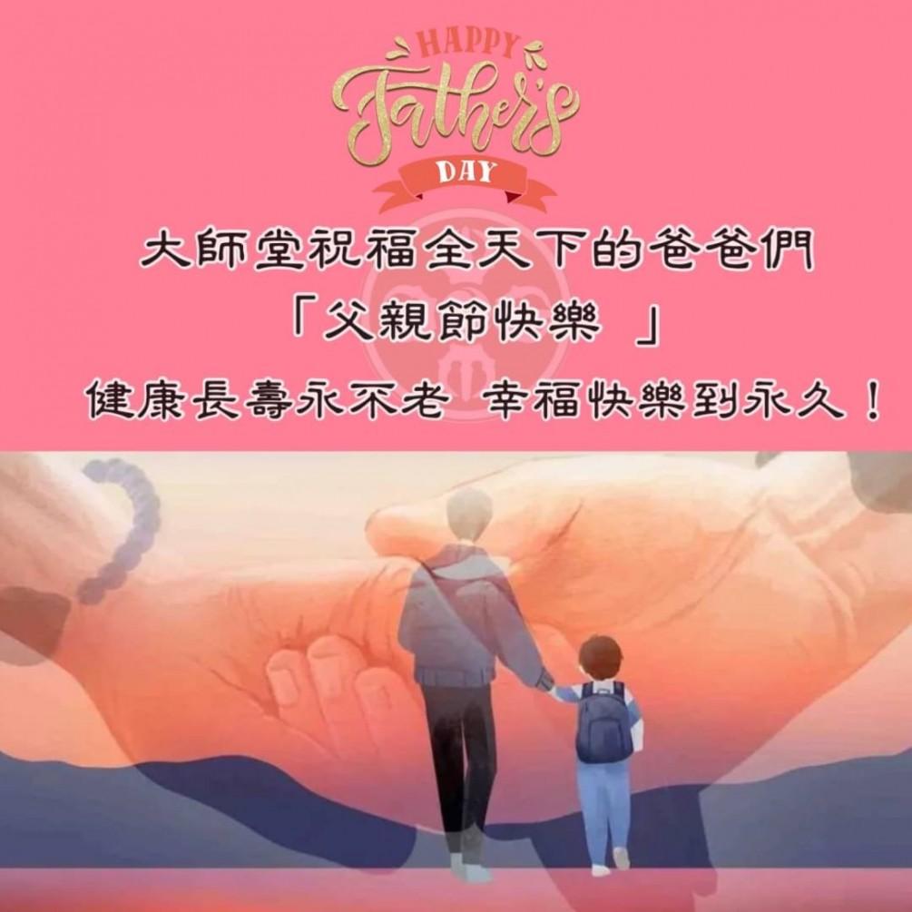 2021年大師堂父親節供燈活動 (免費結緣) 供燈日期:8月8日星期日;下午三點開始
