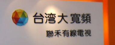 台灣大寬頻 | 聯禾有線電視申辦中心03-9054388