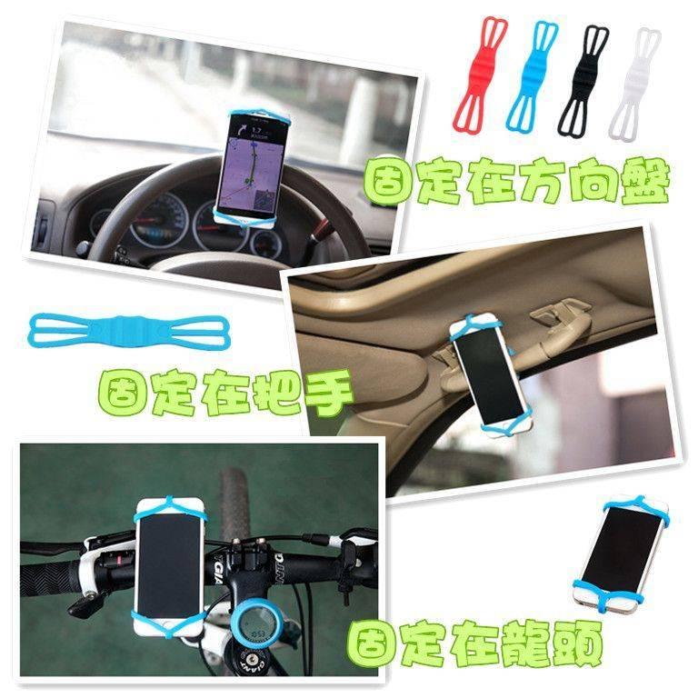 easy 矽膠綁帶/萬用綁帶/車燈架/手機架/水壺架/手機矽膠防撞帶 高彈力手機保護套-1入
