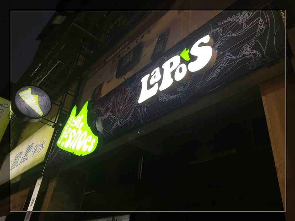 LaPo'S~體育用品店~店面招牌製作