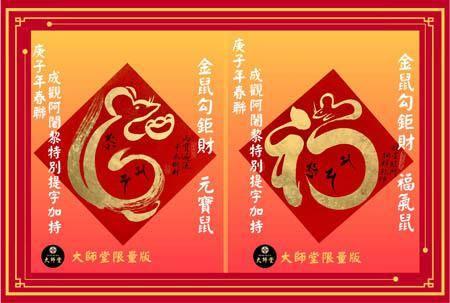 大師堂震撼推出 庚子鼠年必貼,最具靈力的吉祥賀年種子字春聯 ~金鼠勾鉅財~