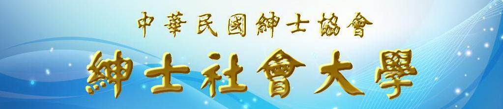 中華民國紳士協會紳士社會大學