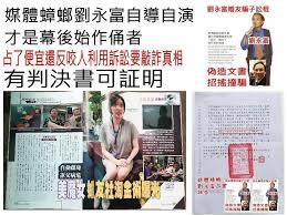 反詐騙媒體蟑螂劉永富改名劉詠富與「林綠美魔女仙人跳鏡週刊」谷歌一查就有