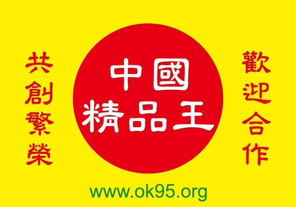 中國創業報社茲公開徵求會員暨各縣市服務處主任工商記者、公民記者