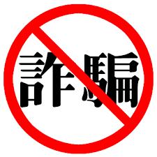 孫中山〝台灣孫武彥冒牌假(嫡孫)〞常業詐騙集團