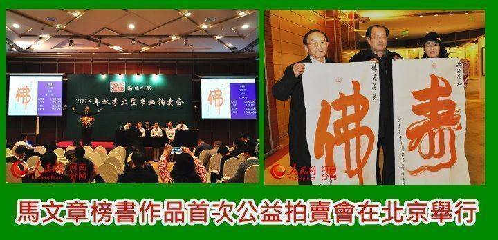 中華文化公益總會榮傑出會長馬文章榜書作品首次公益拍賣會在北京舉行1