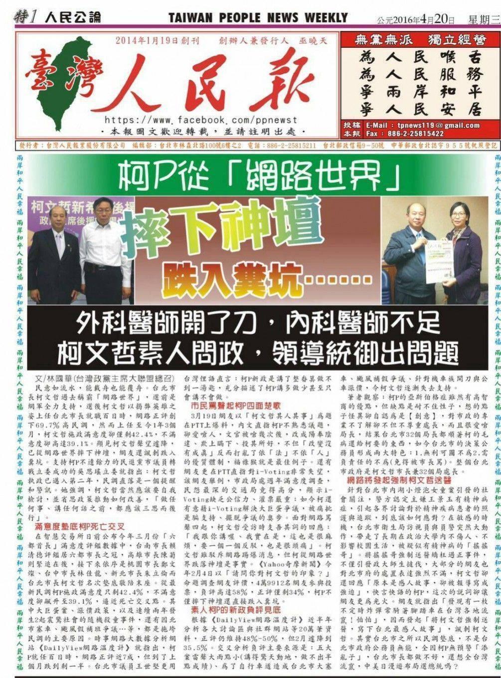 台灣人民報