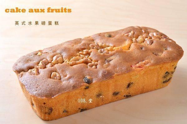 英式水果磅蛋糕