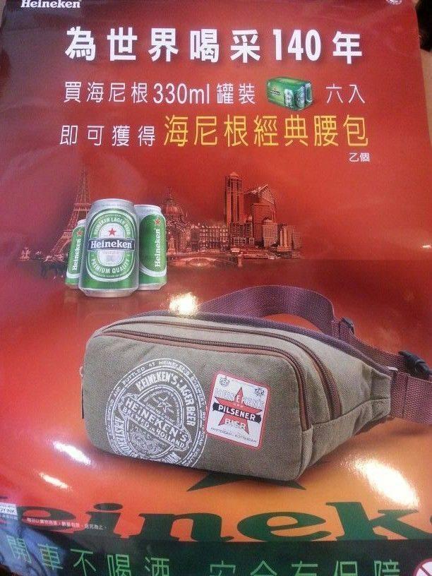 買330ML 海尼根 1箱  即送 二個海尼根限量經典腰包   把握機會要買要快喔 送完為止^^
