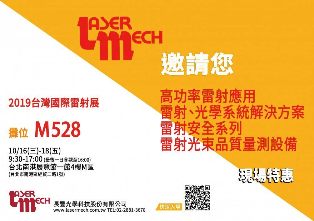 2019 Laser Taiwan 10/16-18 Booth M528