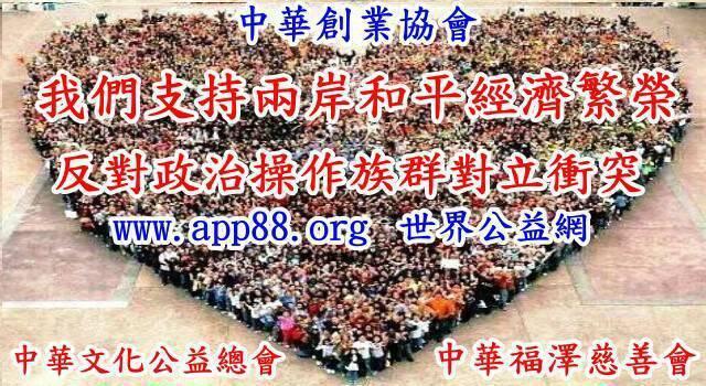 中華文化公益總會指導中華創業協會執行台灣之光百業達人表揚大會