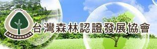 台灣森林認證發展協會