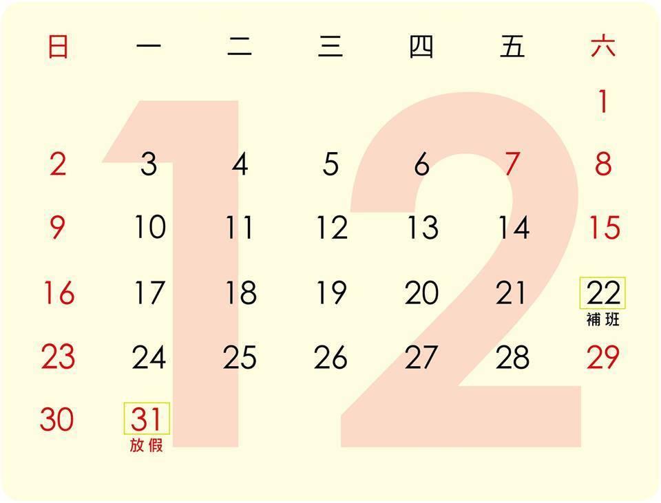 12/22上班,12/31放假【優聯創意設計印刷有限公司-上班時間通知】