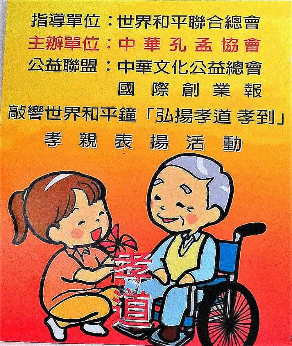 中華文化公益總會宗旨與簡介與大事誌