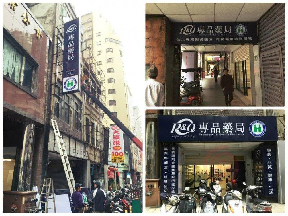 台北專品藥局招牌製作-德銓廣告服務各式招牌估價