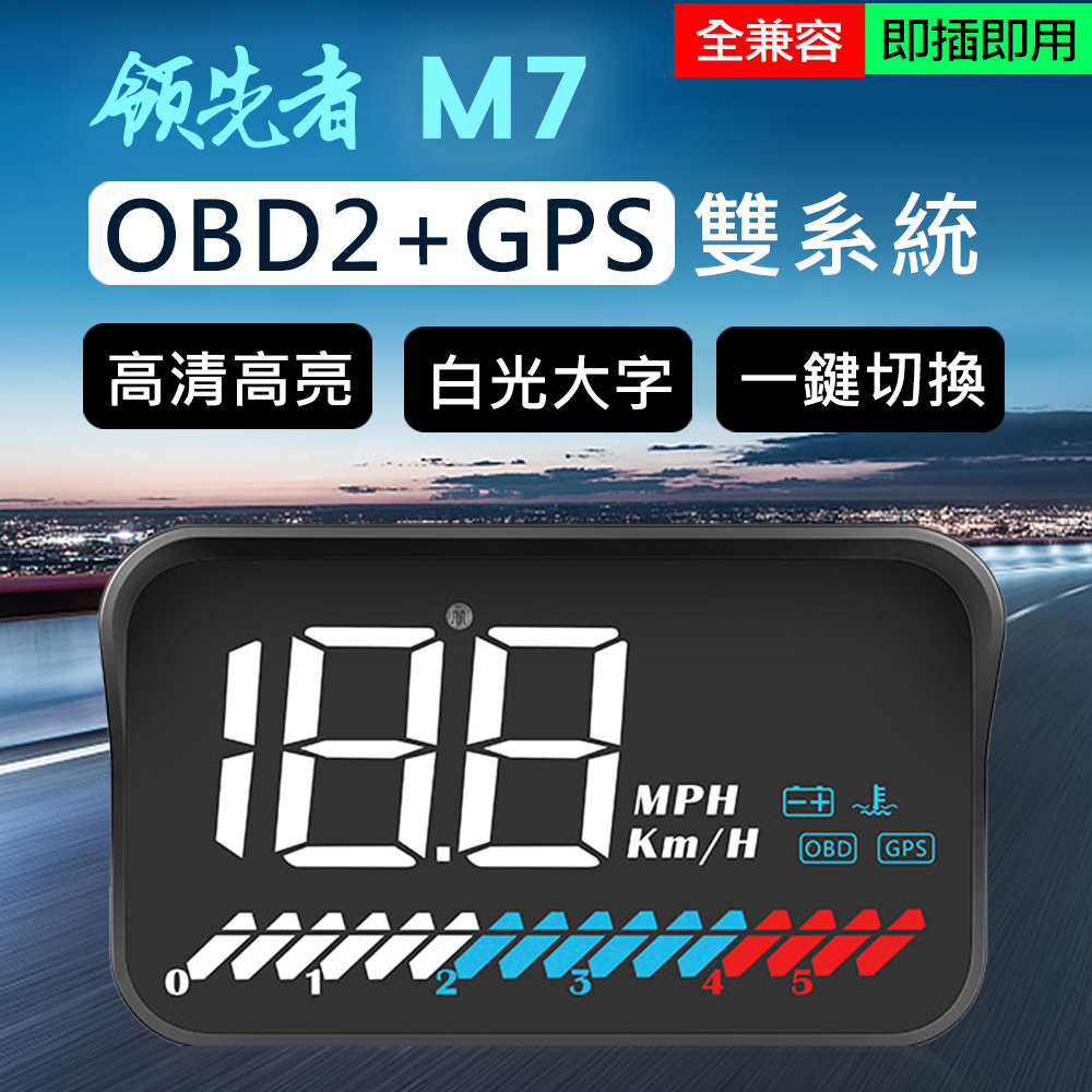 領先者 M7 白光大字體 3.5吋 HUD GPS+OBD2 雙系統多功能汽車抬頭顯示器